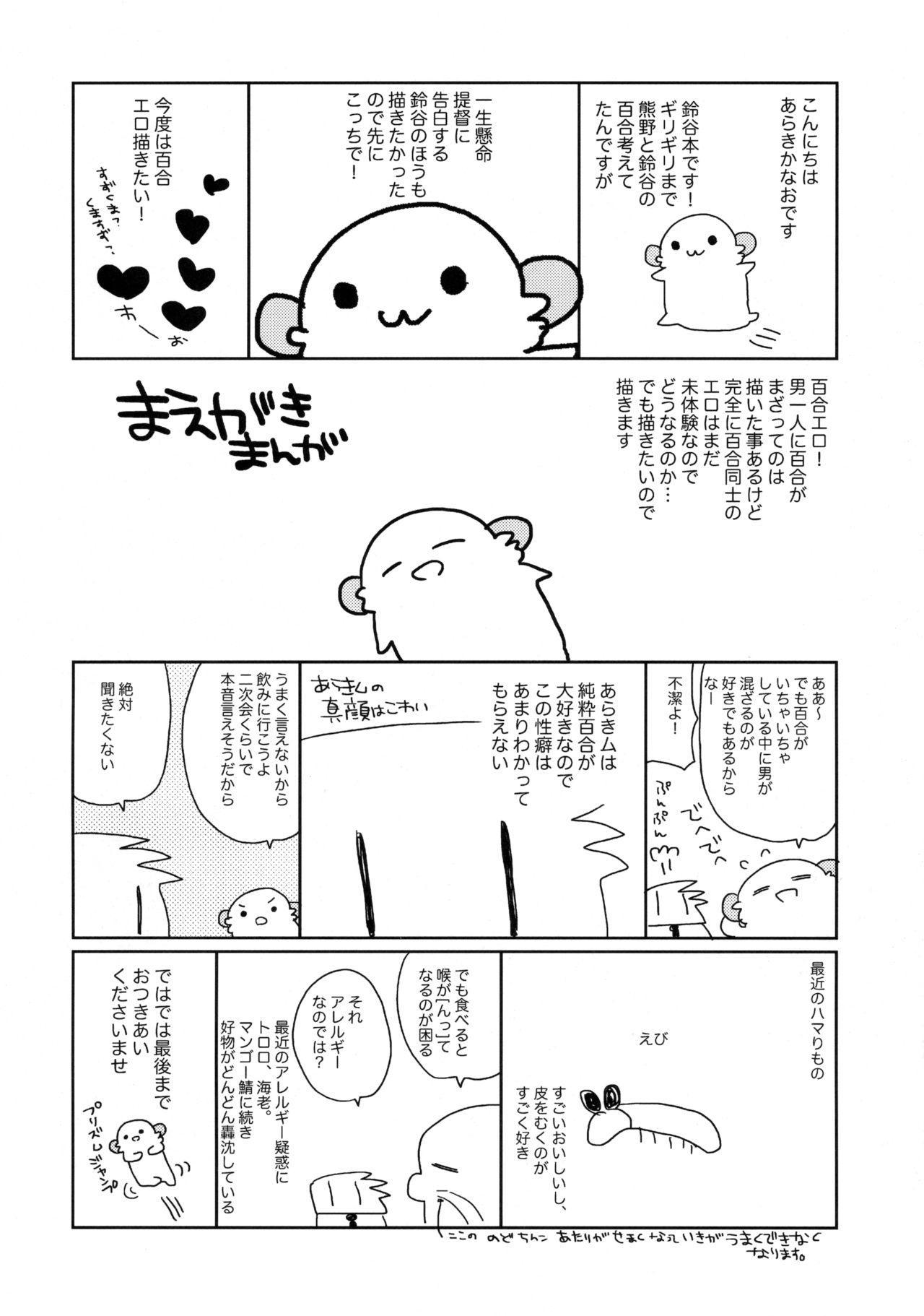 Kokuhaku Azassu Suzuya-chan 2