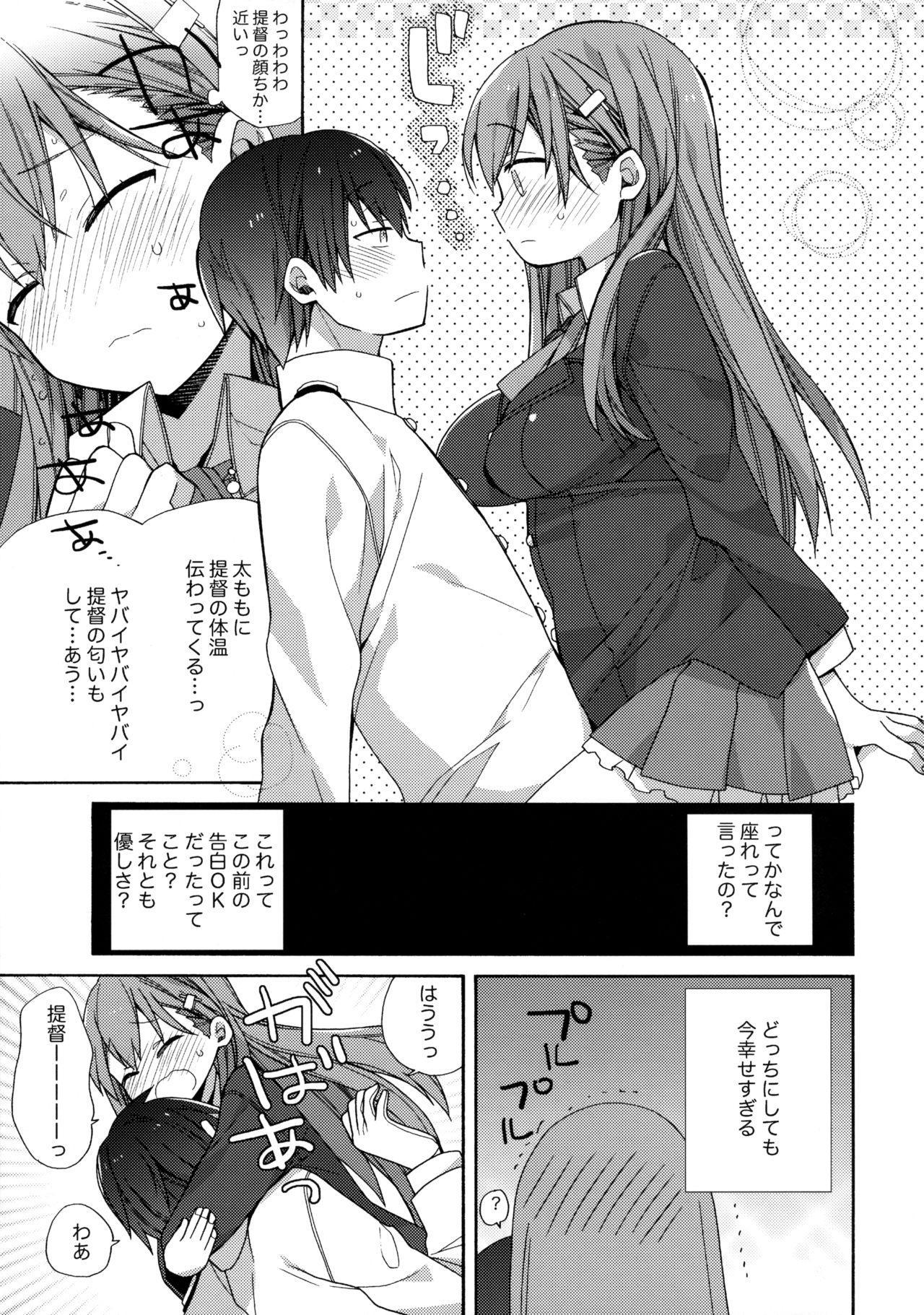 Kokuhaku Azassu Suzuya-chan 7
