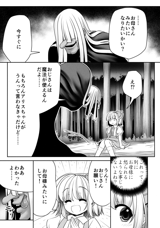 Bukimi na Oji-san to Fushigi na Okusuri 3