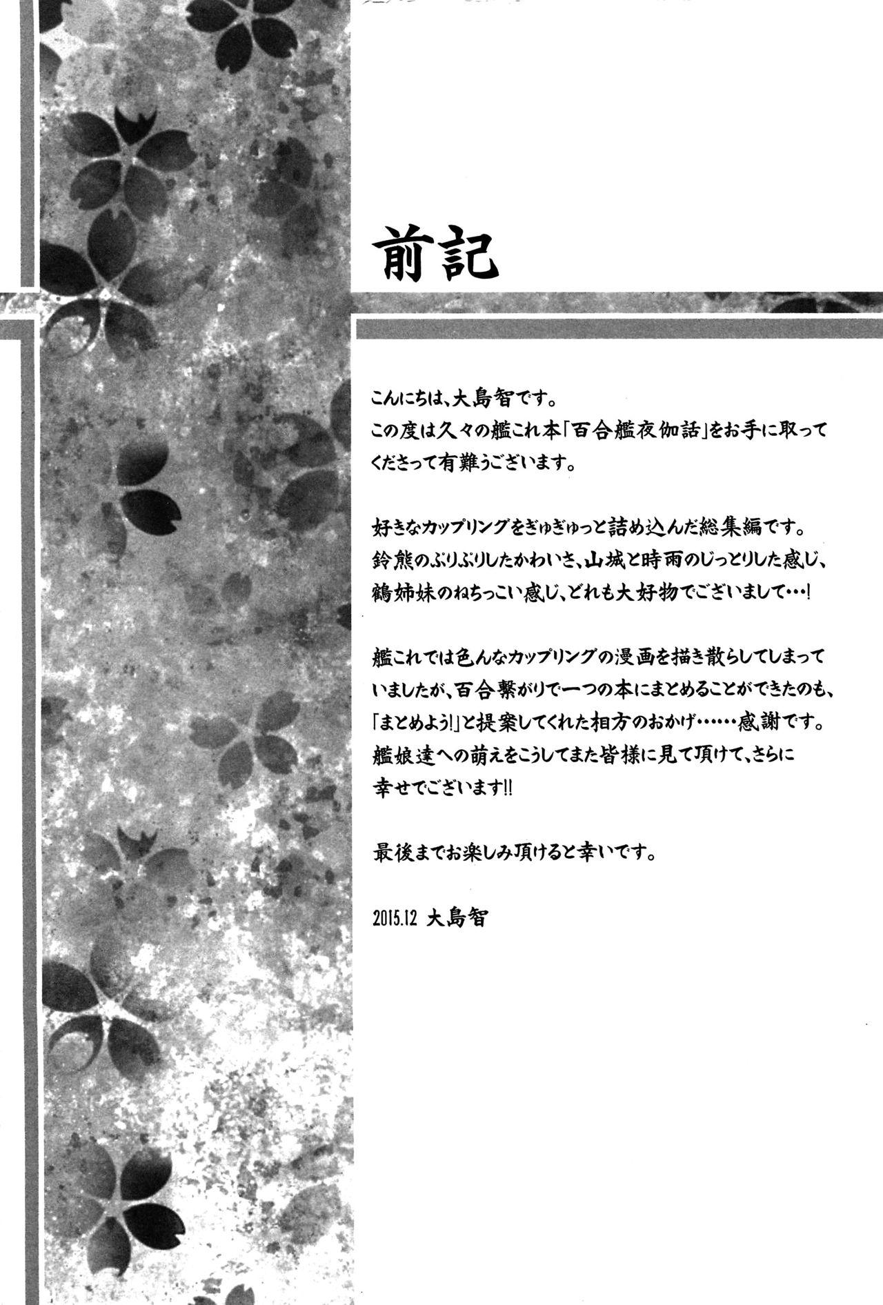 Yurikan Yotogibanashi 2