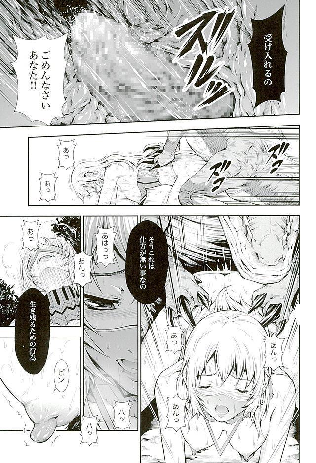 Pair Hunter no Seitai vol.2-1 14