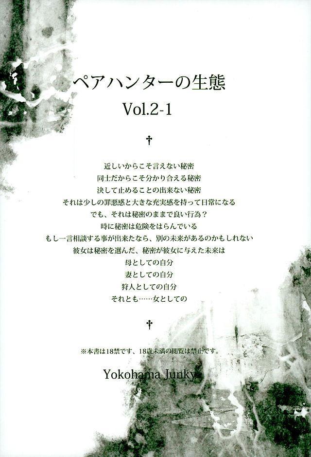 Pair Hunter no Seitai vol.2-1 30