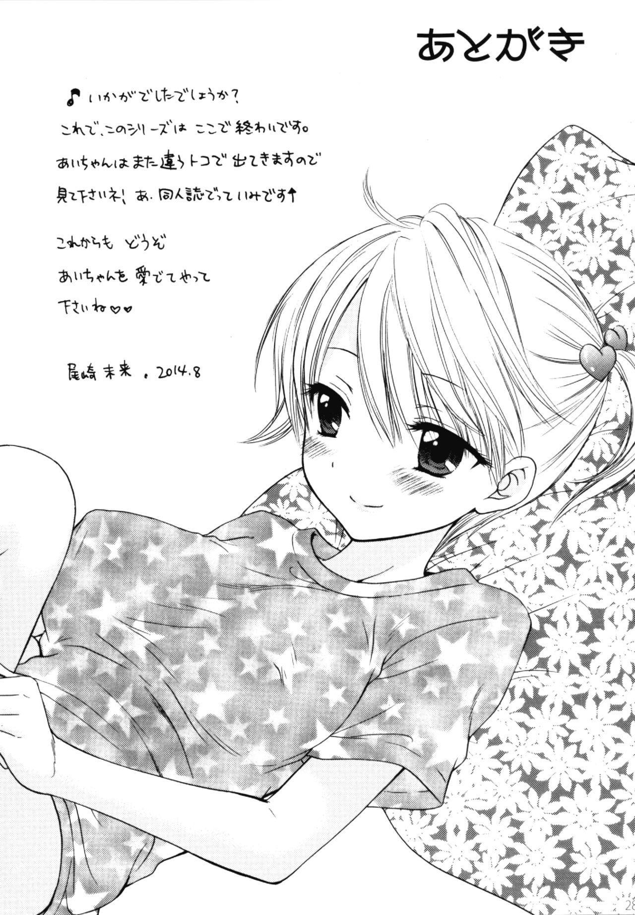 Himitsu 5 | Secret 5 27