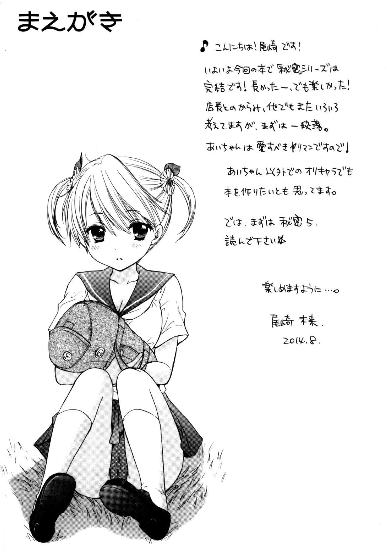 Himitsu 5 | Secret 5 5