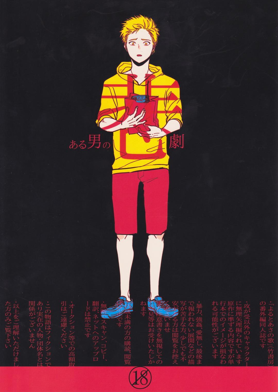 Aru Otoko no Higeki 0
