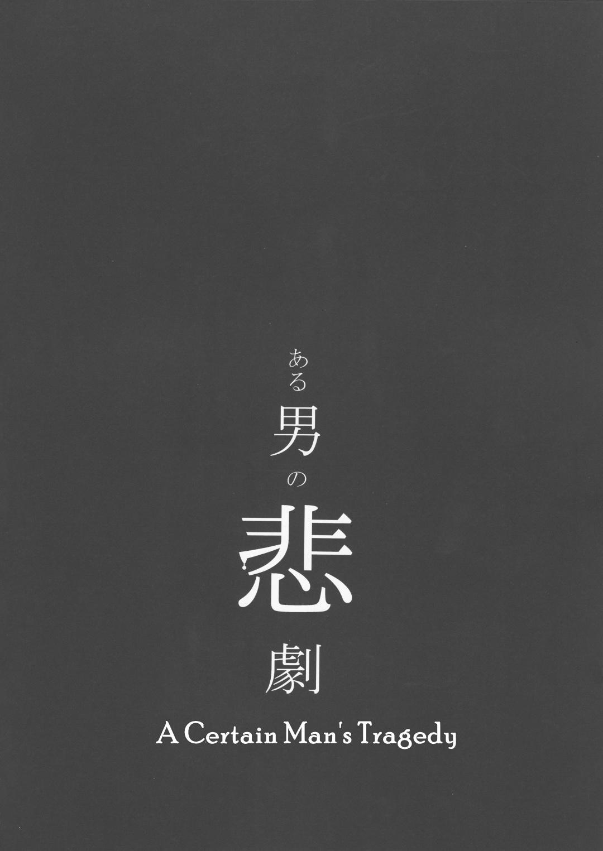 Aru Otoko no Higeki 2