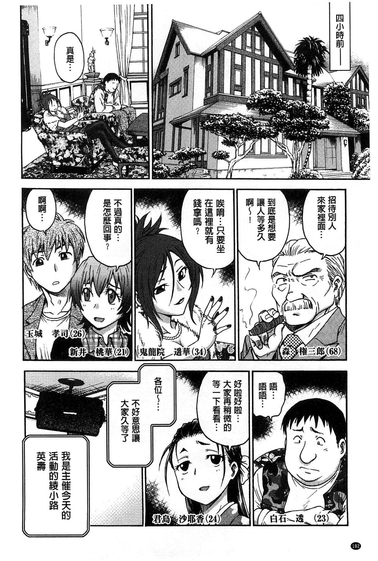 Yugami Kojirase Ai 184