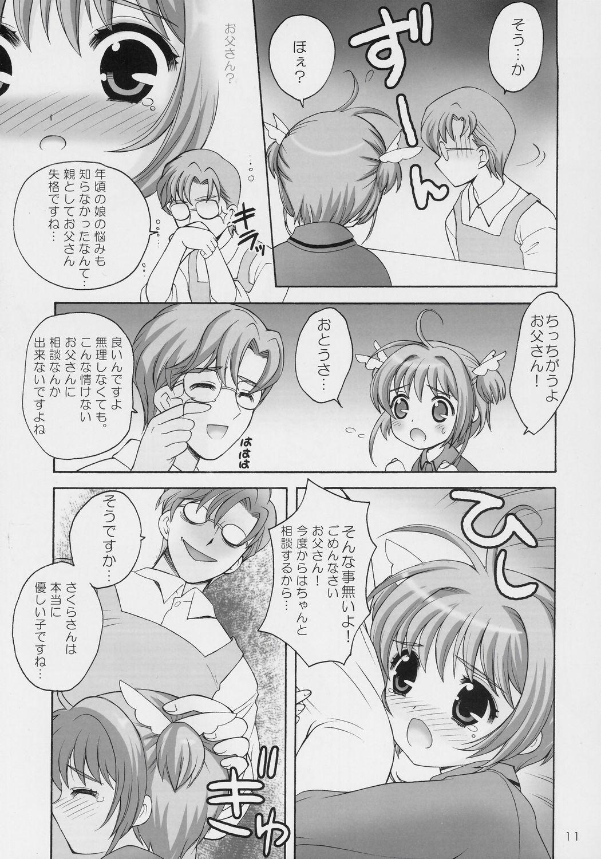 Sakura no Hana no Saku Koro ni... 9