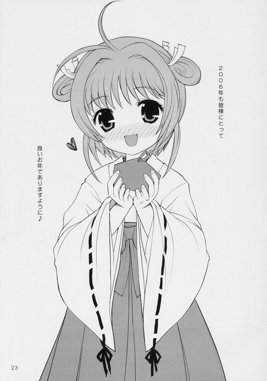 Sakura no Hana no Saku Koro ni... 21