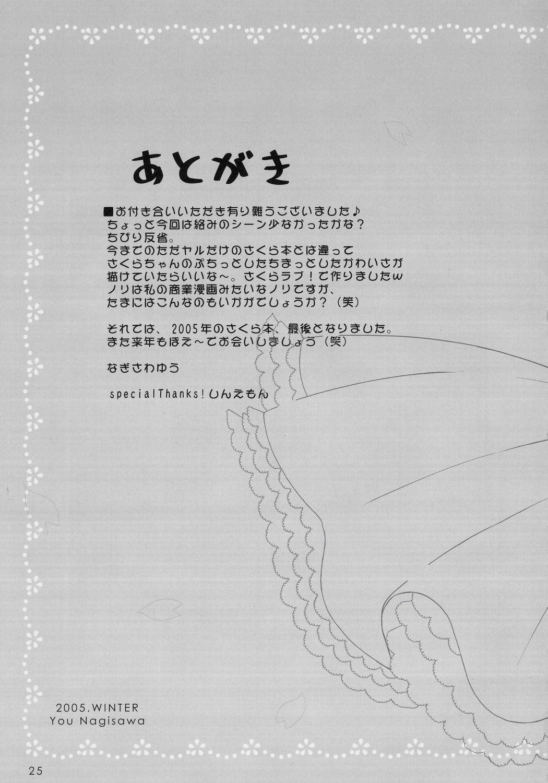 Sakura no Hana no Saku Koro ni... 23
