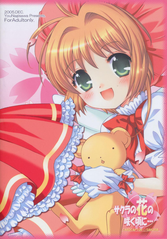 Sakura no Hana no Saku Koro ni... 25