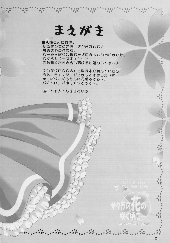 Sakura no Hana no Saku Koro ni... 2