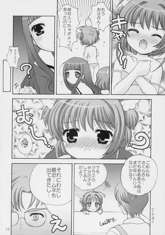 Sakura no Hana no Saku Koro ni... 8
