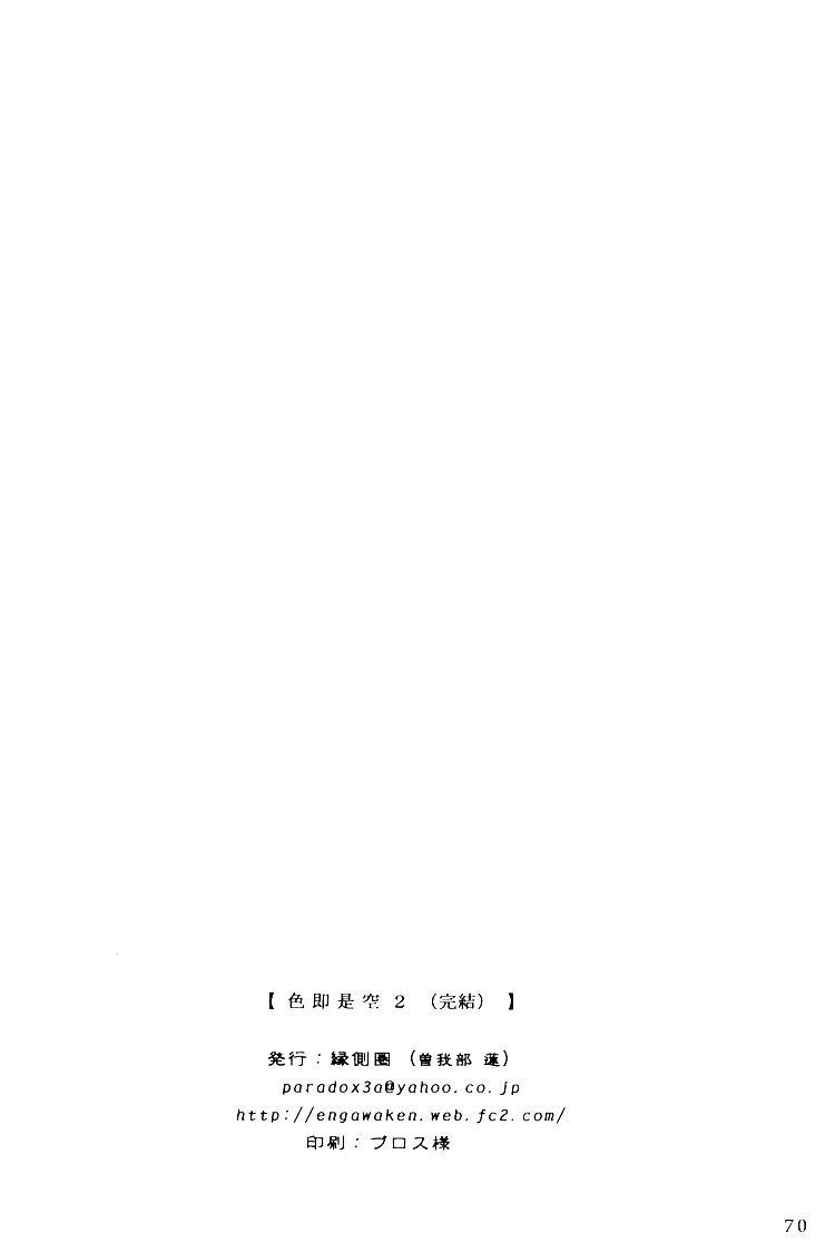 Shikisokuzeku 2 | All is illusion 2 68