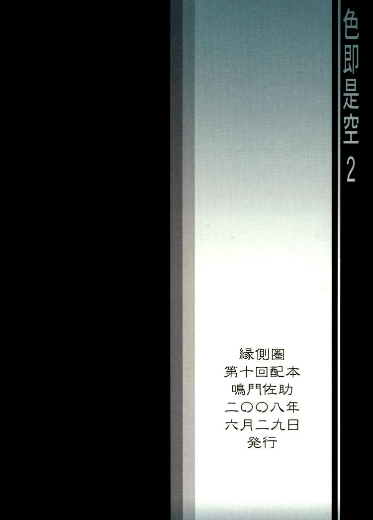Shikisokuzeku 2 | All is illusion 2 69