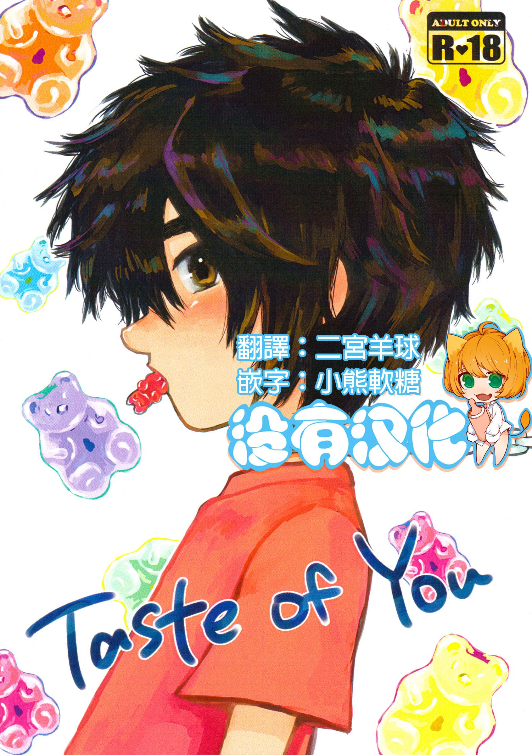 Taste of You 0