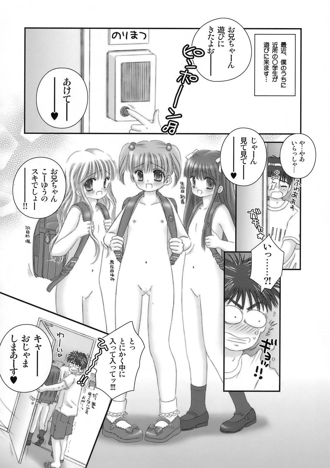 Hadaka Randosel Girls 2