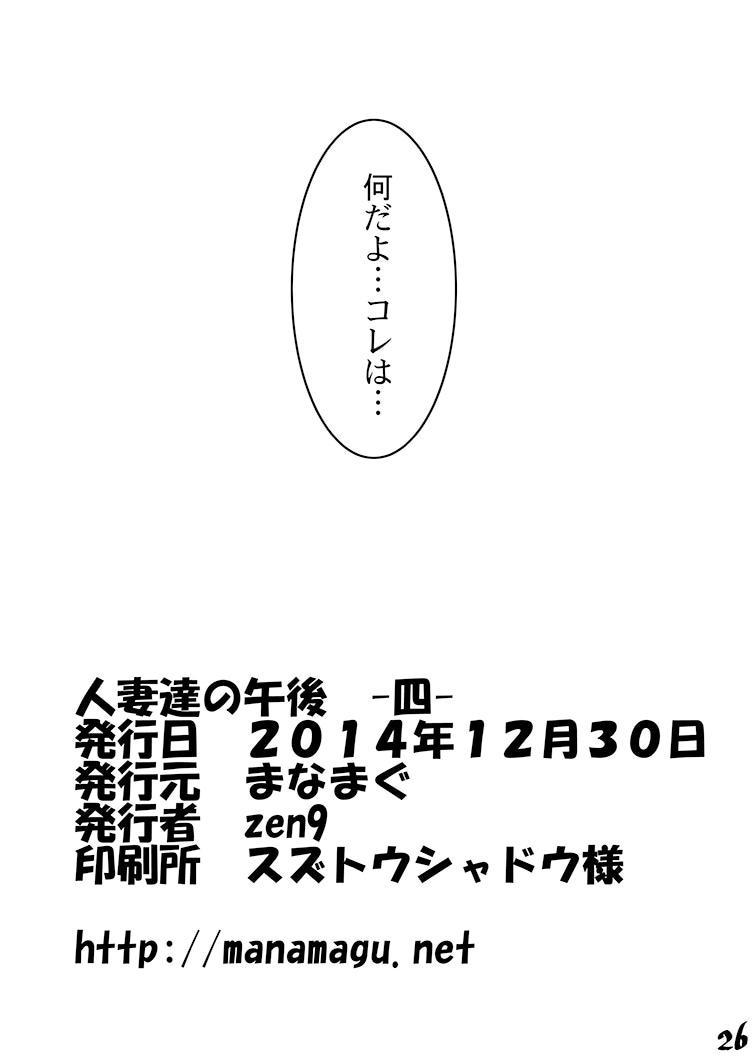Hitozuma-tachi no Gogo Yon 25