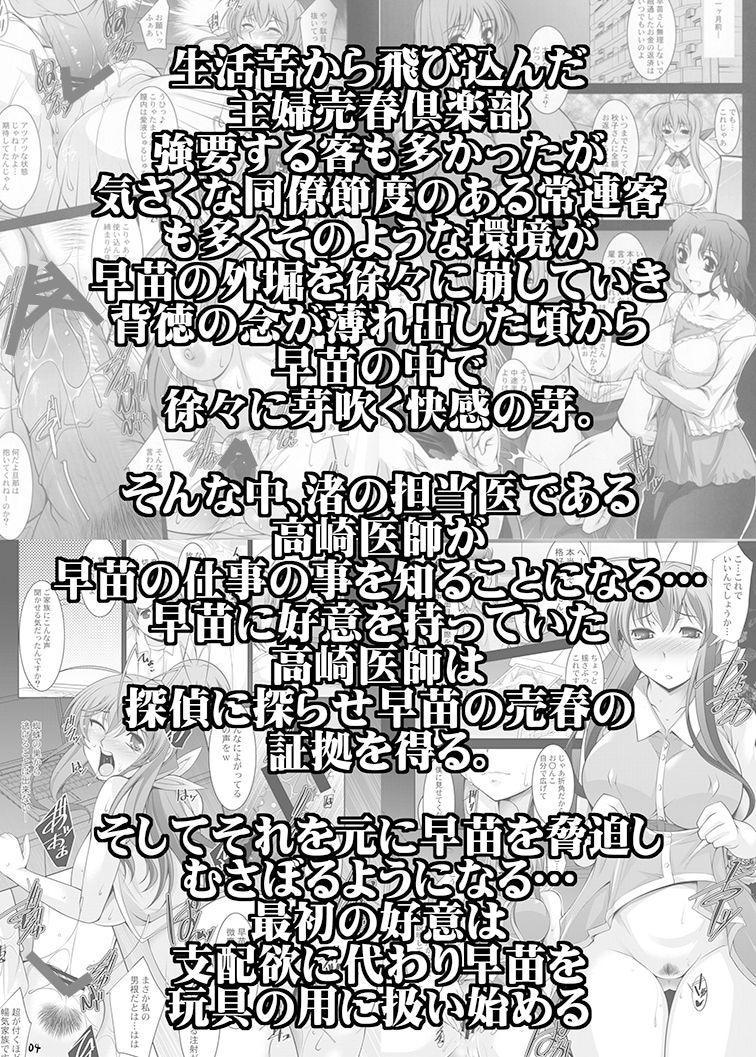 Hitozuma-tachi no Gogo Yon 3