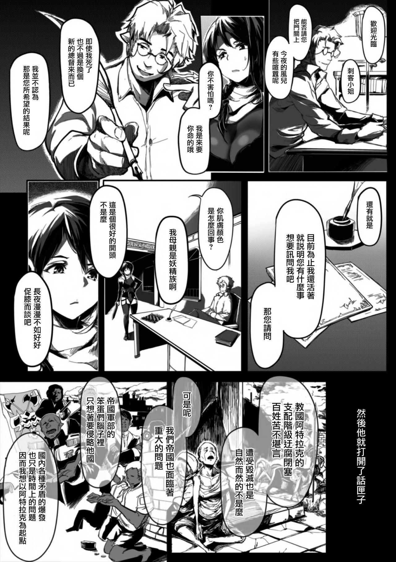 Seijo no Kyusai Episode2 Anya no Seijo 9