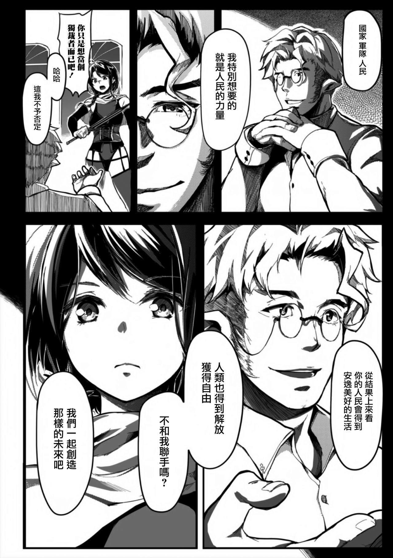 Seijo no Kyusai Episode2 Anya no Seijo 11