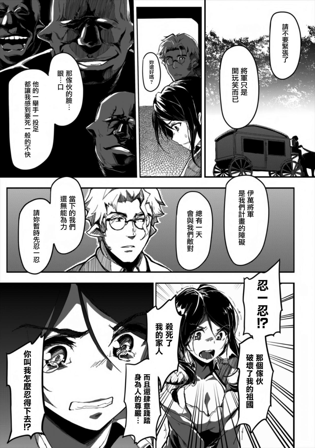 Seijo no Kyusai Episode2 Anya no Seijo 18