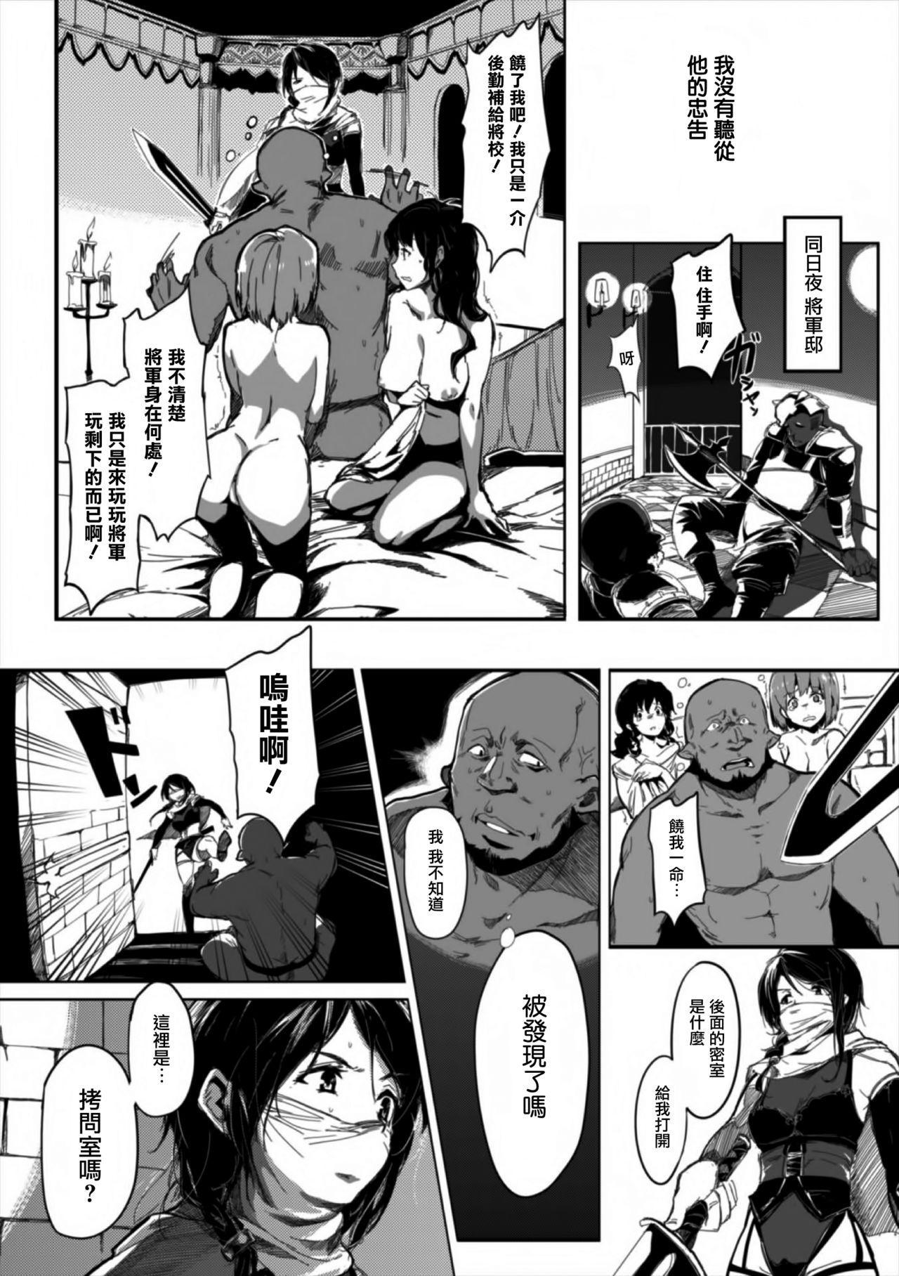 Seijo no Kyusai Episode2 Anya no Seijo 19