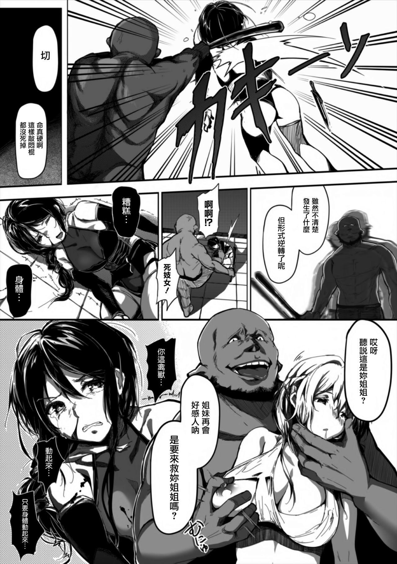 Seijo no Kyusai Episode2 Anya no Seijo 22