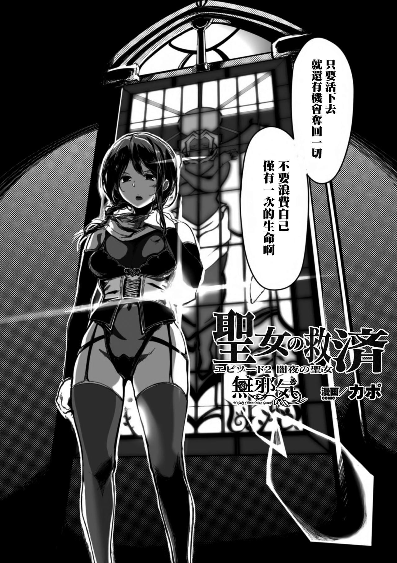 Seijo no Kyusai Episode2 Anya no Seijo 5
