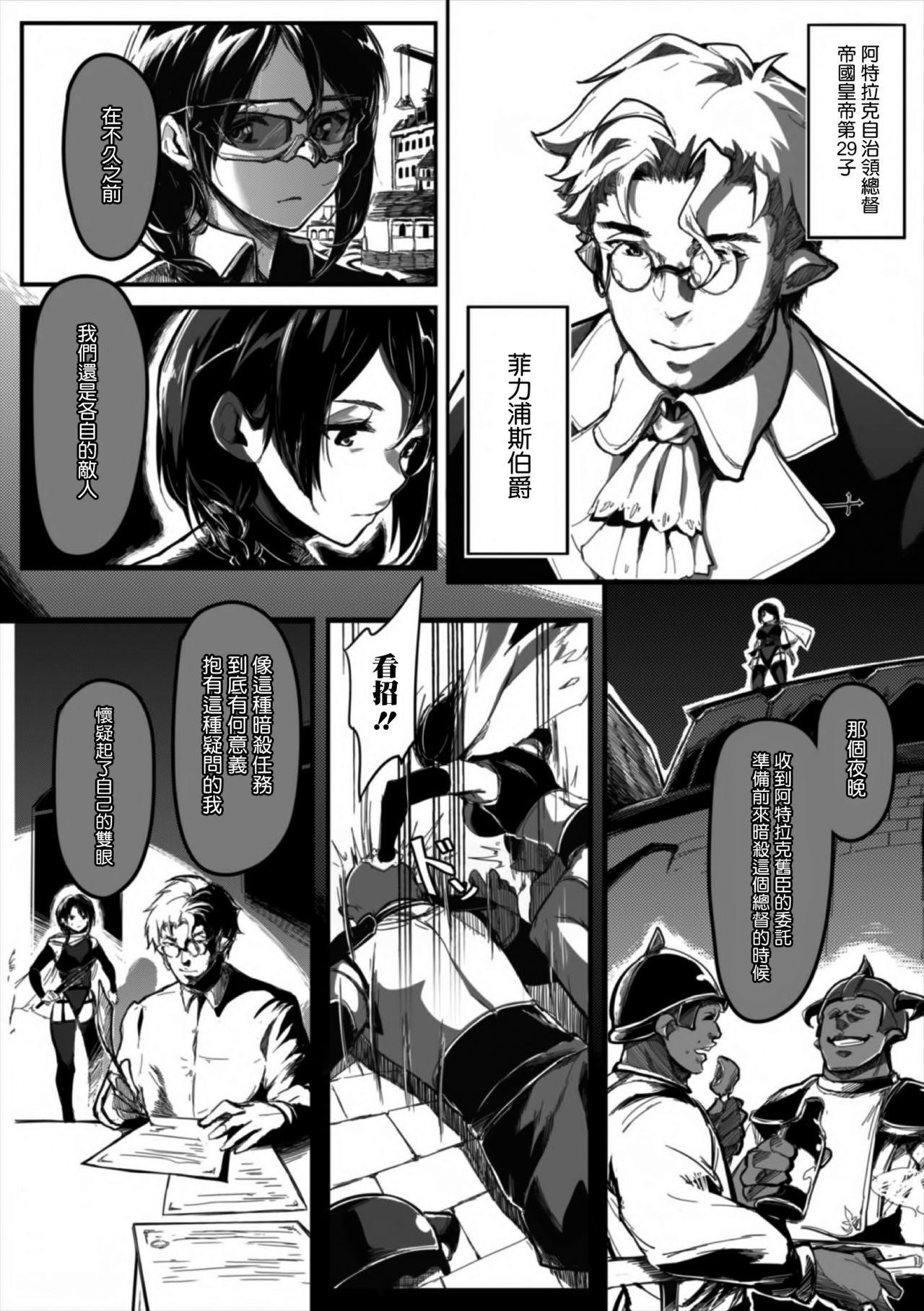 Seijo no Kyusai Episode2 Anya no Seijo 8
