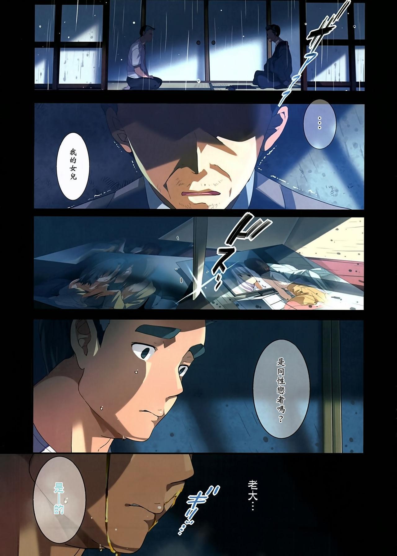 Hagiwara Yukiho Goku Choukyou 2