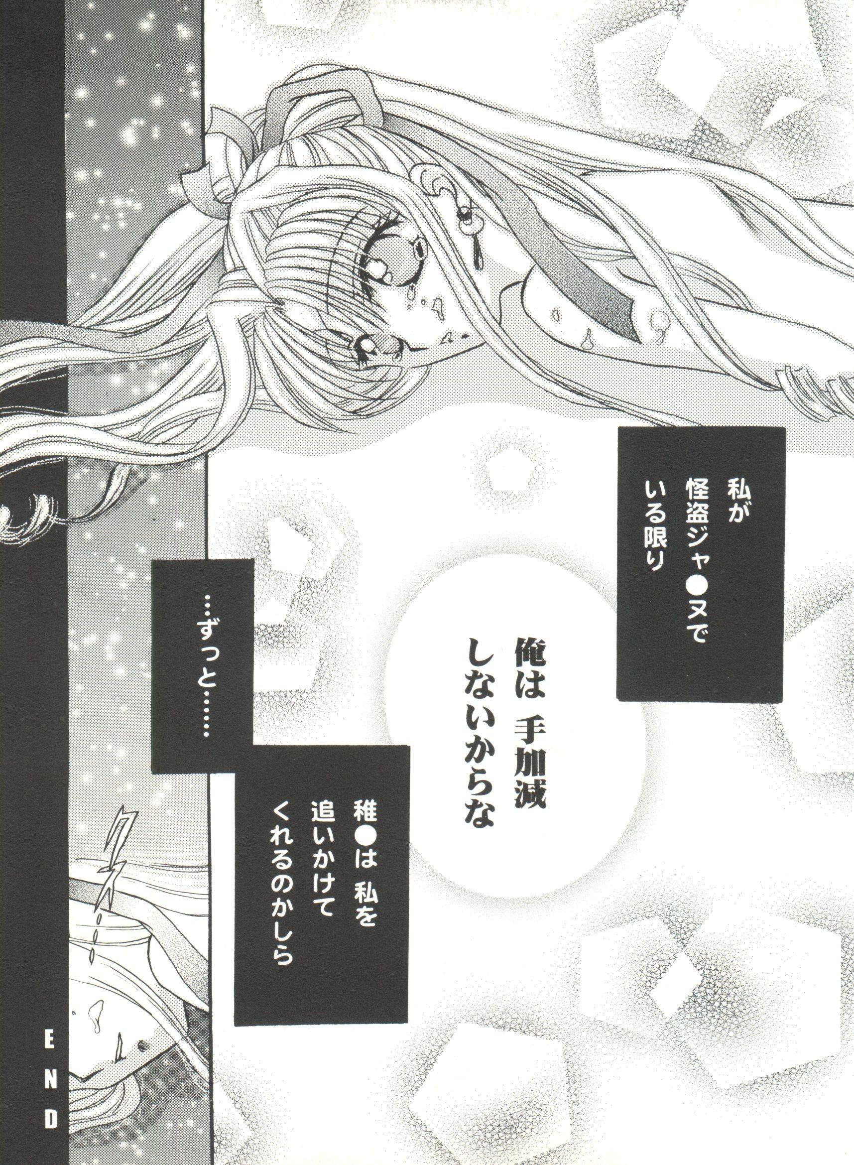 Bishoujo Doujinshi Anthology Cute 4 102