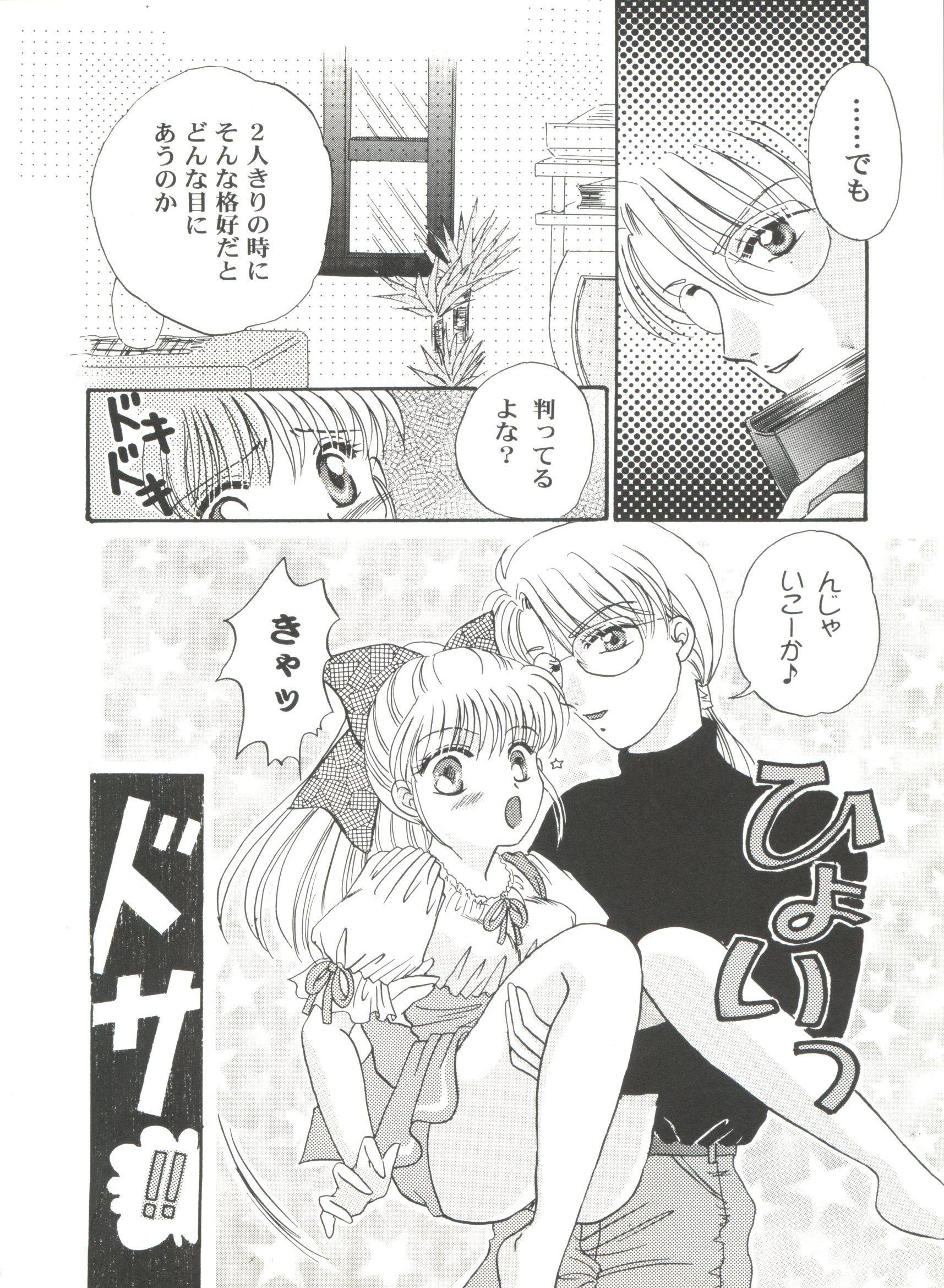 Bishoujo Doujinshi Anthology Cute 4 105