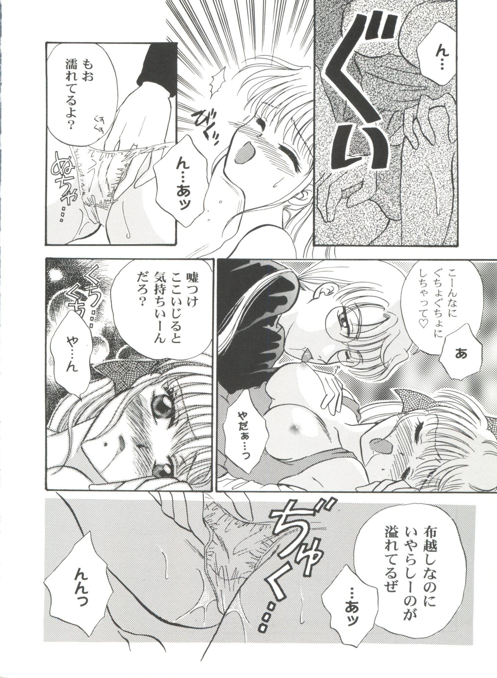 Bishoujo Doujinshi Anthology Cute 4 109