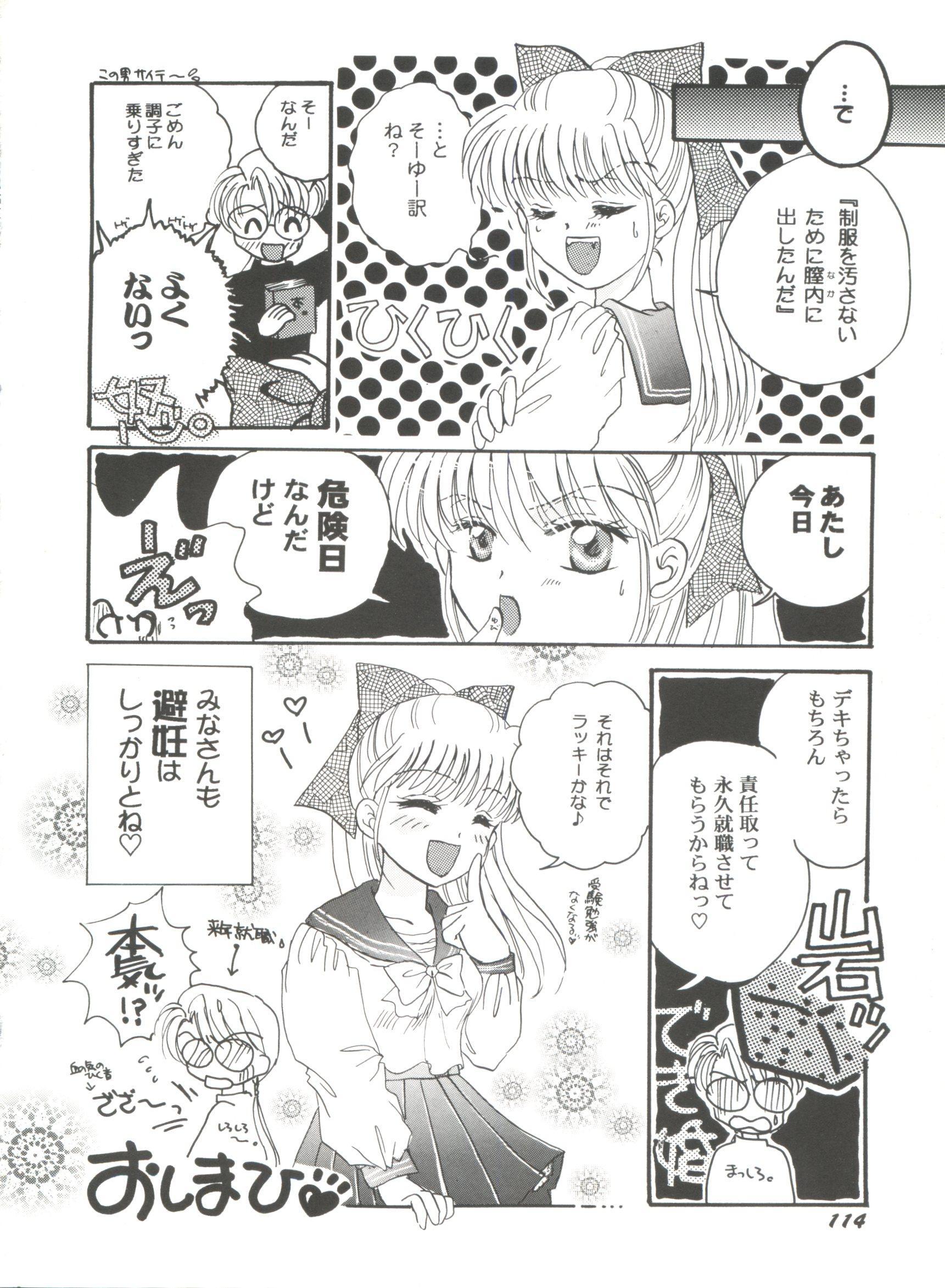Bishoujo Doujinshi Anthology Cute 4 115