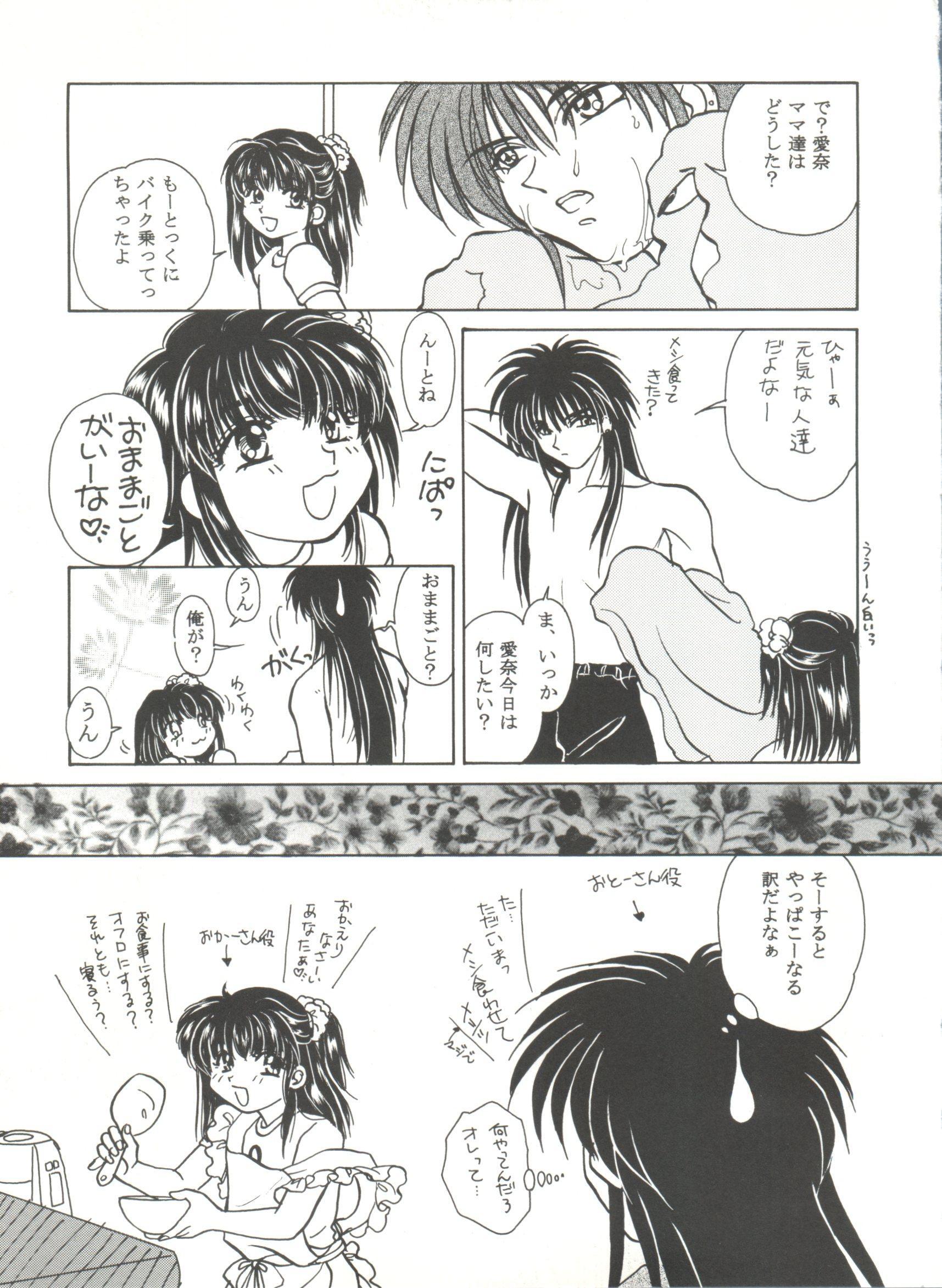 Bishoujo Doujinshi Anthology Cute 4 118