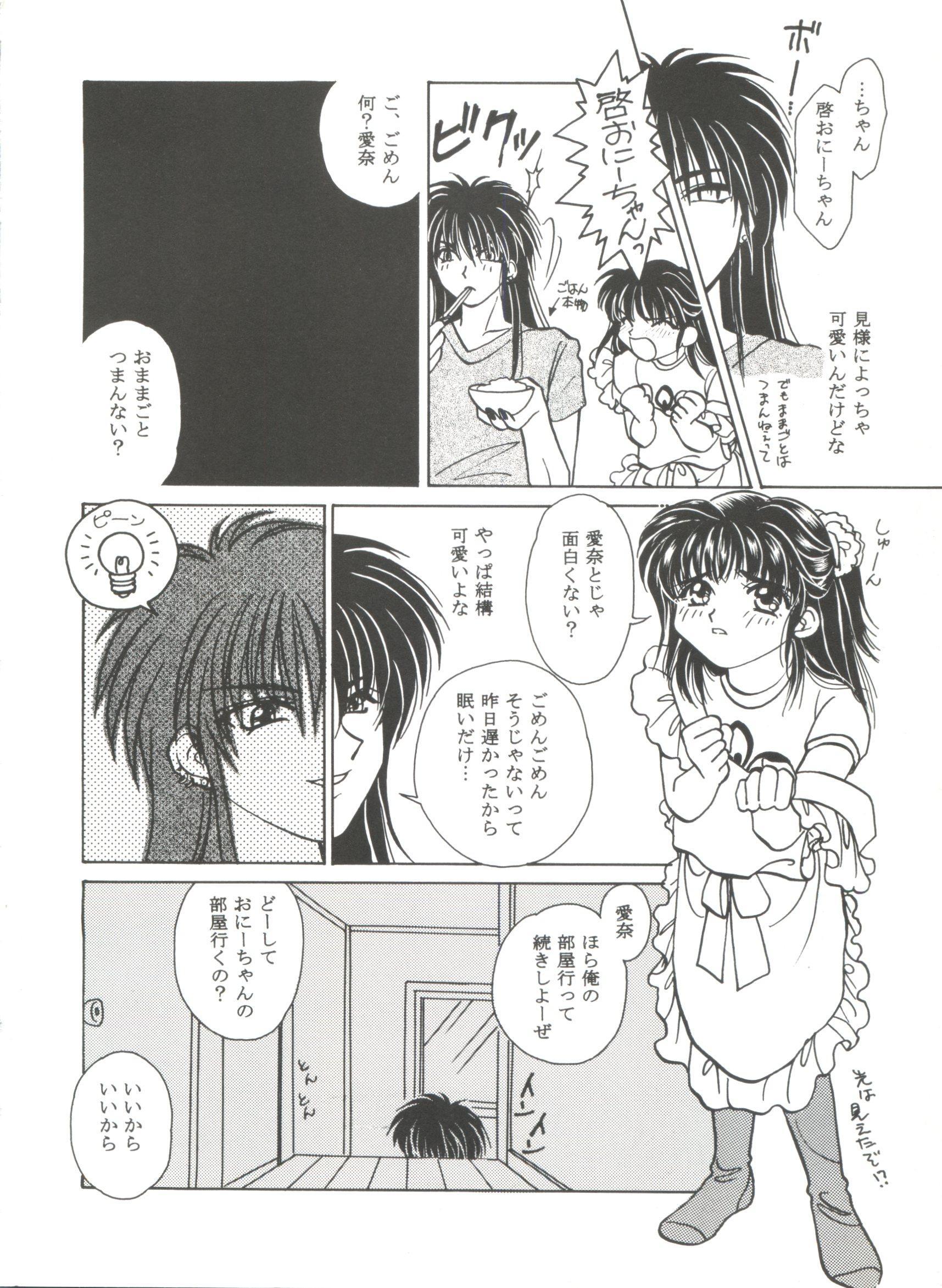 Bishoujo Doujinshi Anthology Cute 4 119