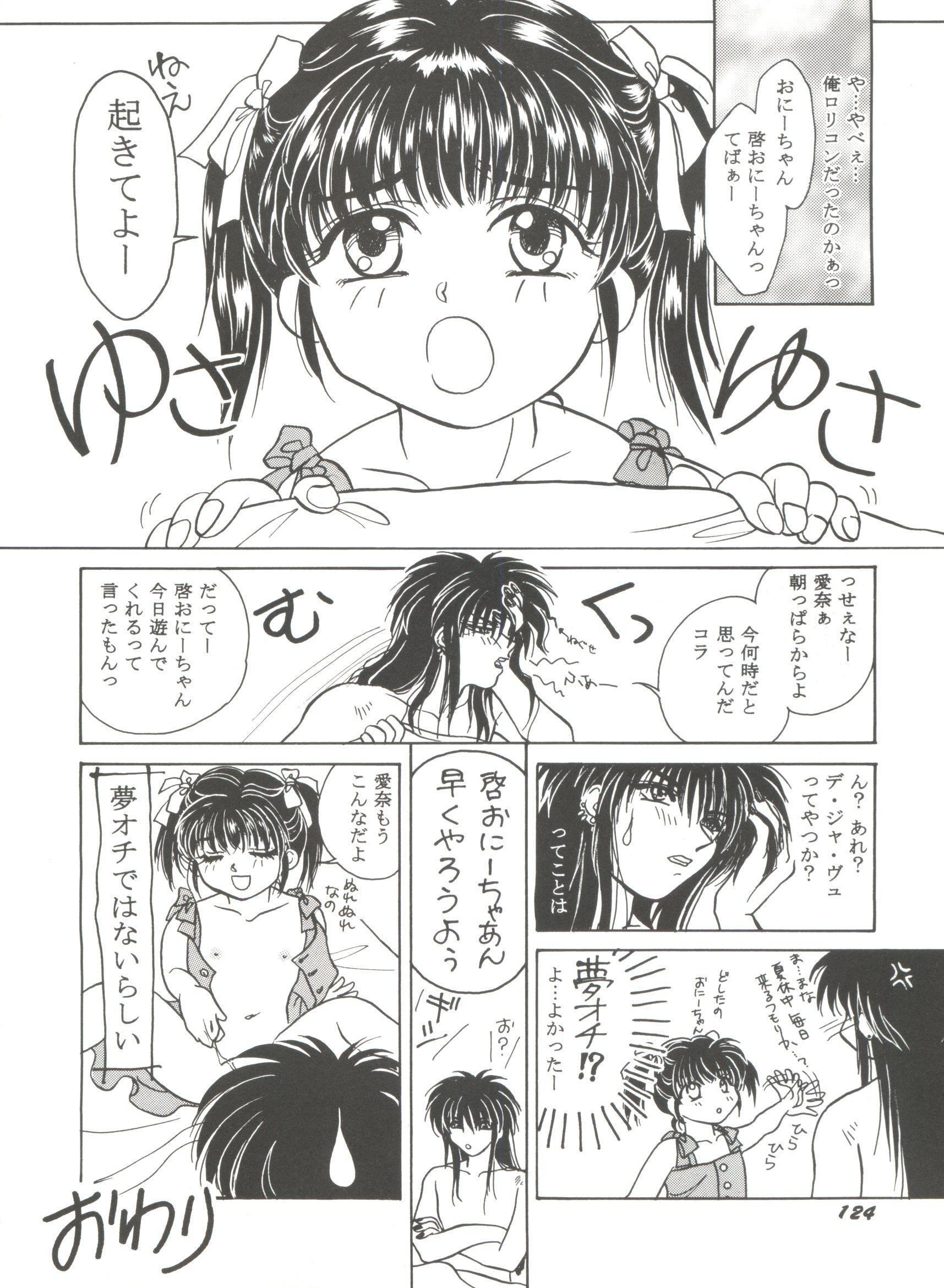 Bishoujo Doujinshi Anthology Cute 4 125