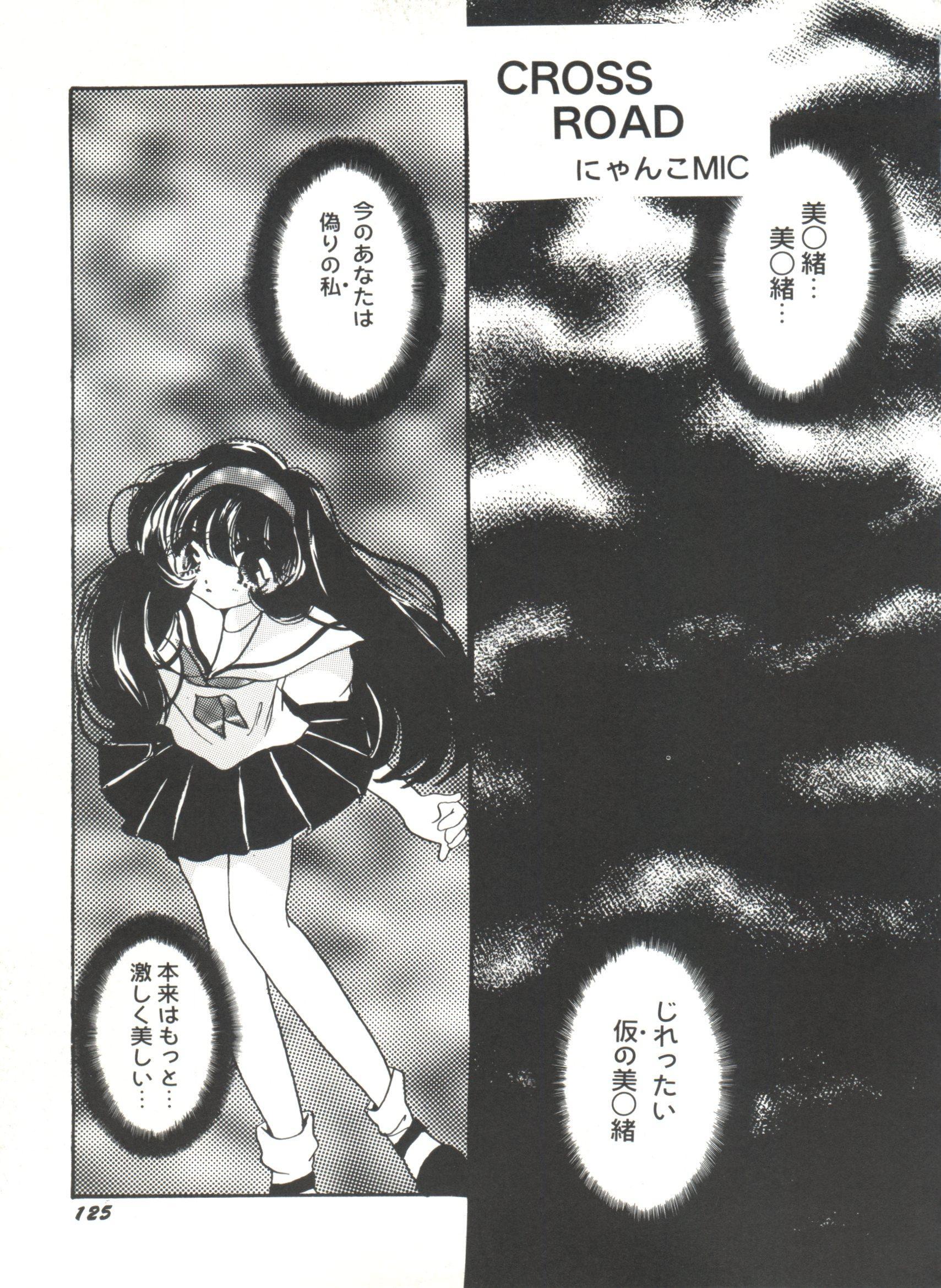 Bishoujo Doujinshi Anthology Cute 4 126