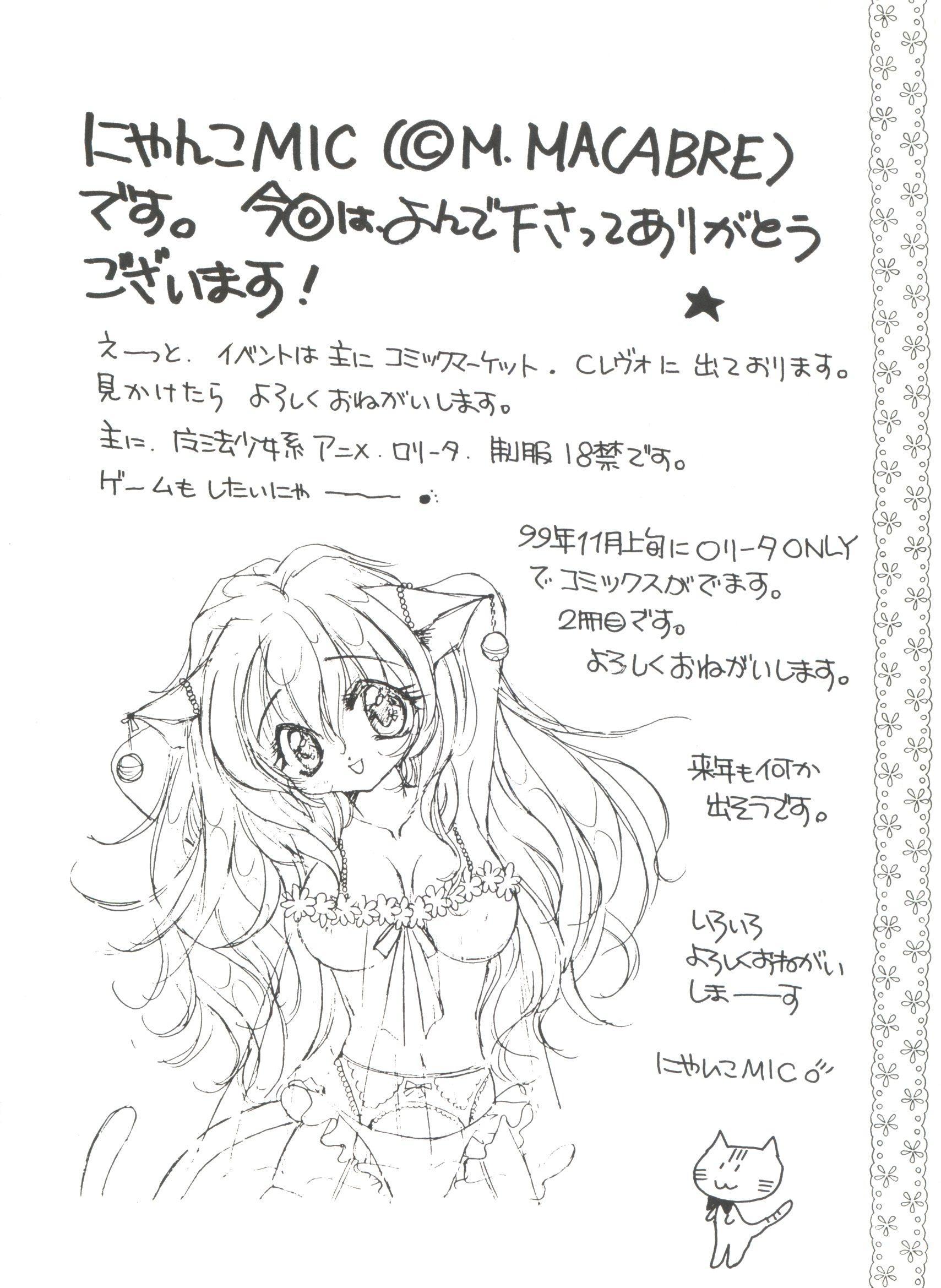 Bishoujo Doujinshi Anthology Cute 4 133