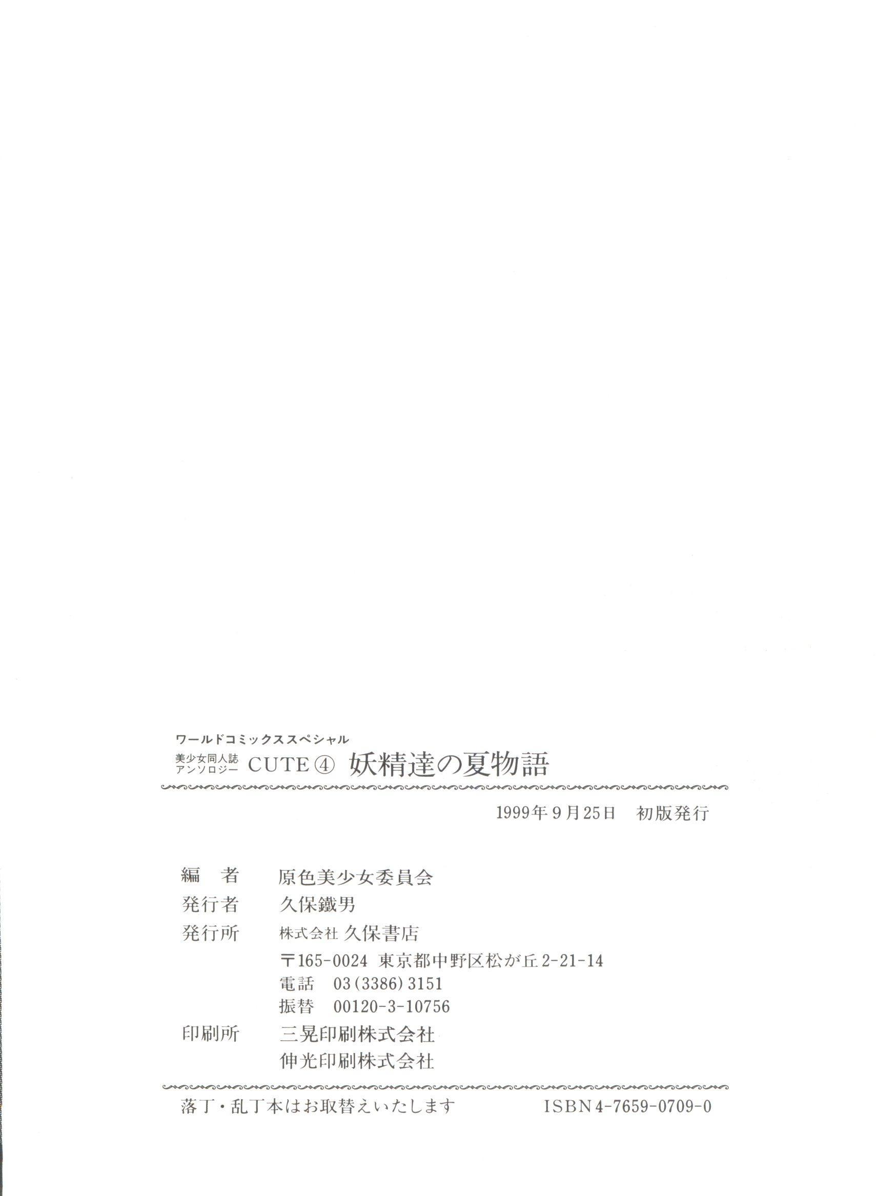 Bishoujo Doujinshi Anthology Cute 4 143