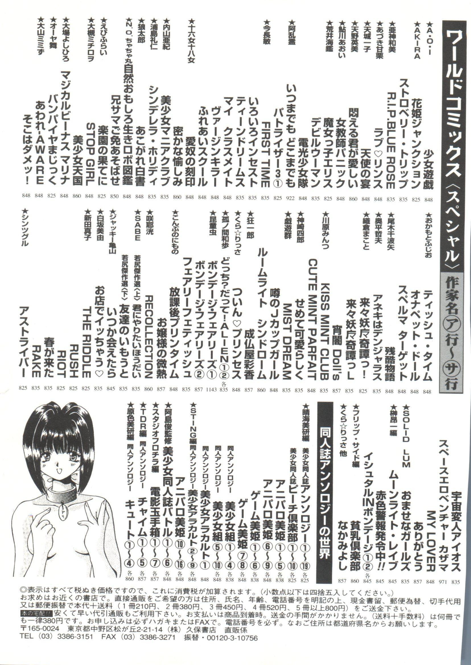 Bishoujo Doujinshi Anthology Cute 4 144