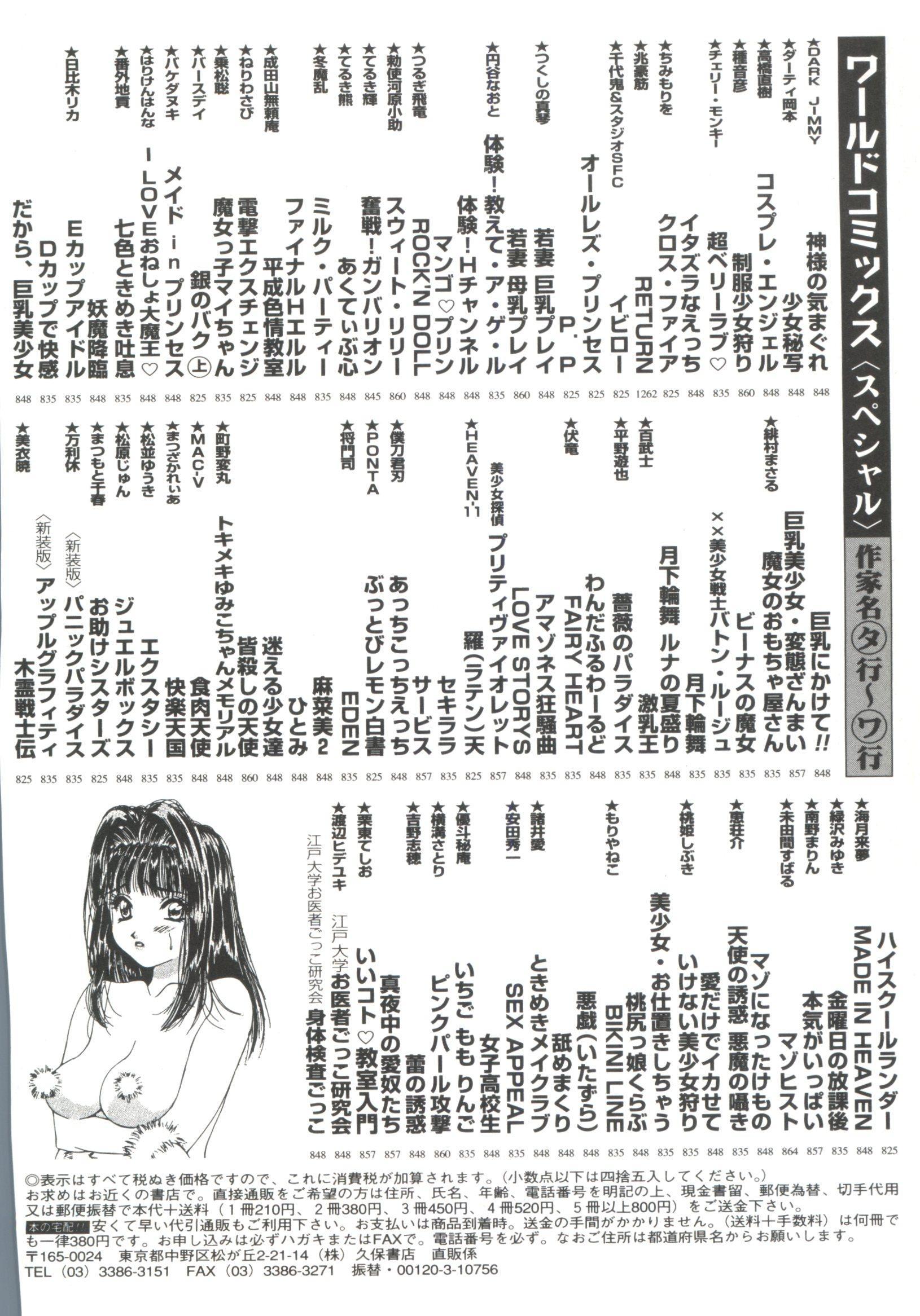 Bishoujo Doujinshi Anthology Cute 4 145
