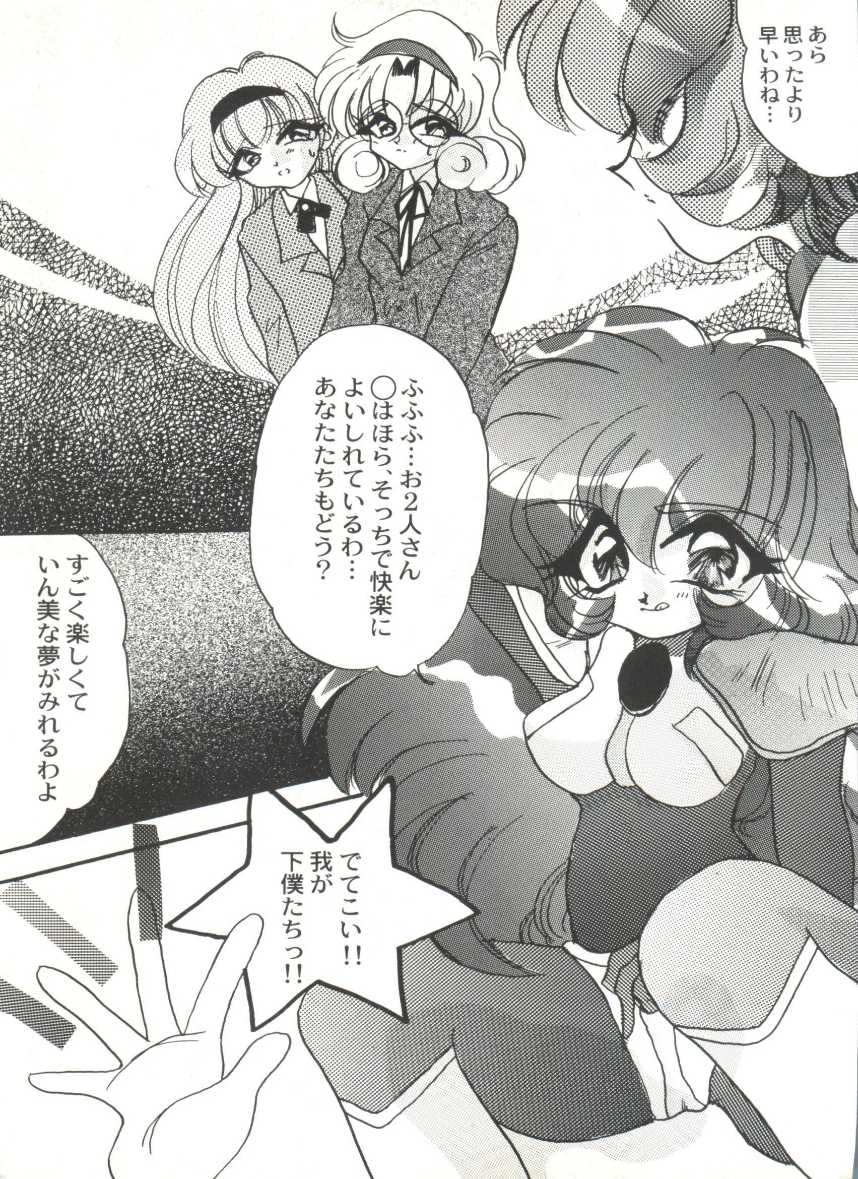 Bishoujo Doujinshi Anthology Cute 4 18