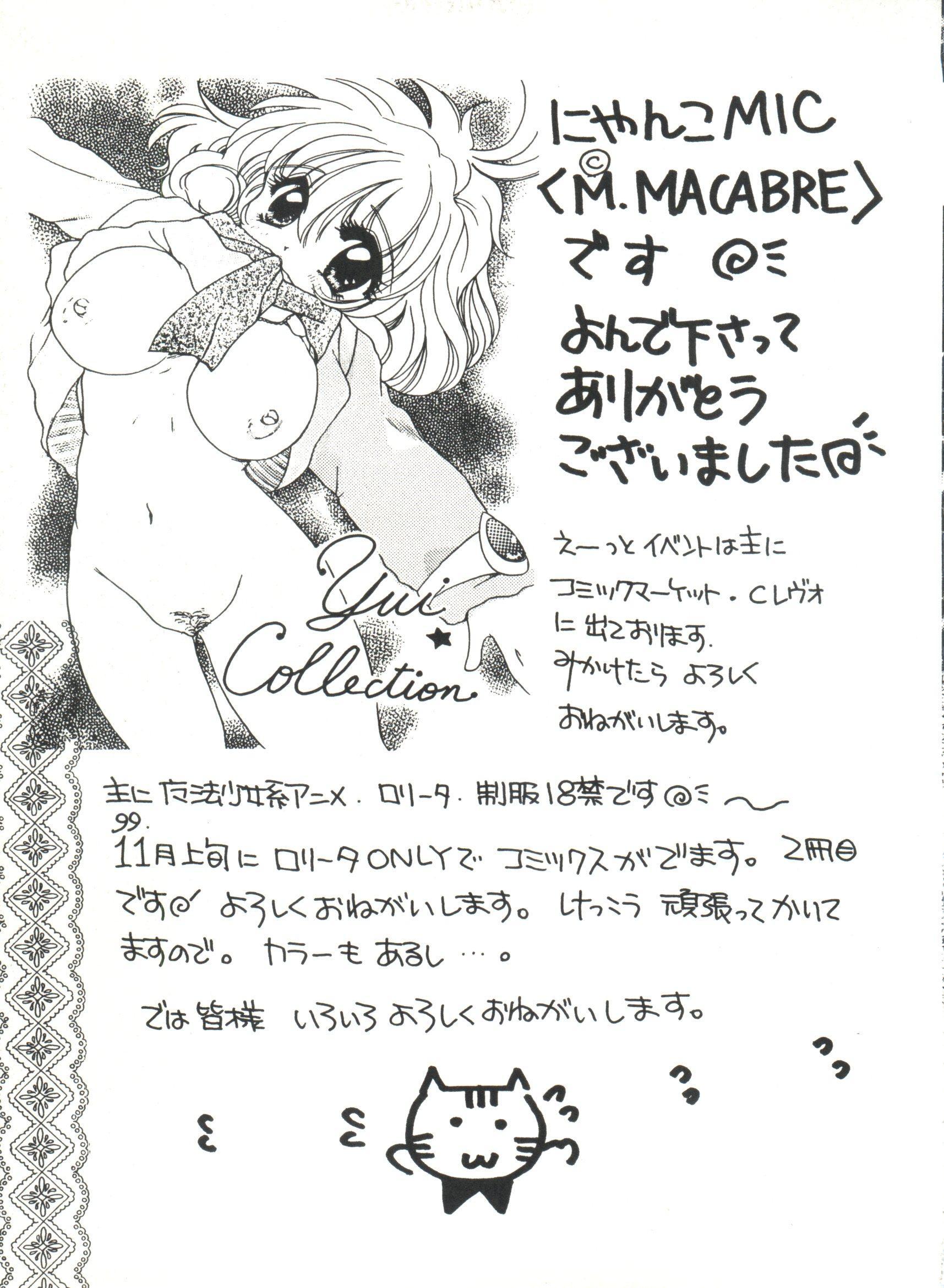 Bishoujo Doujinshi Anthology Cute 4 26