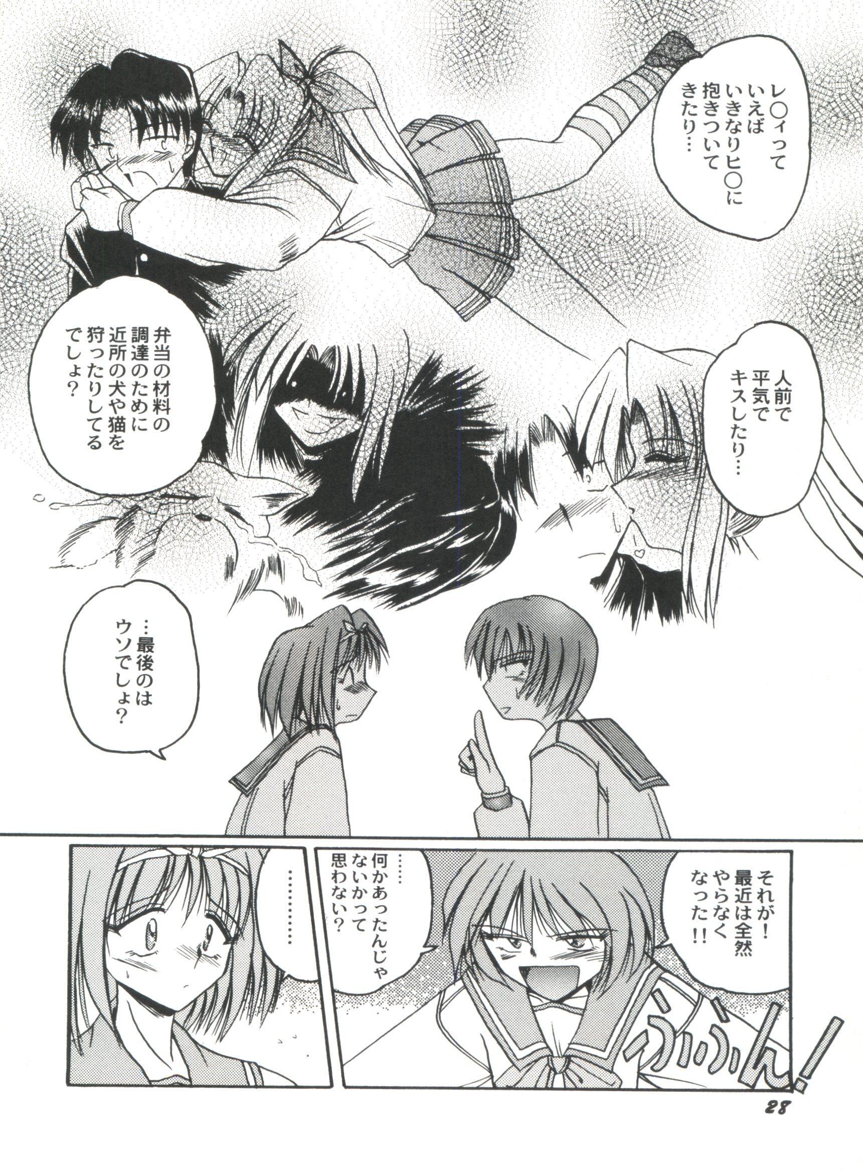 Bishoujo Doujinshi Anthology Cute 4 29