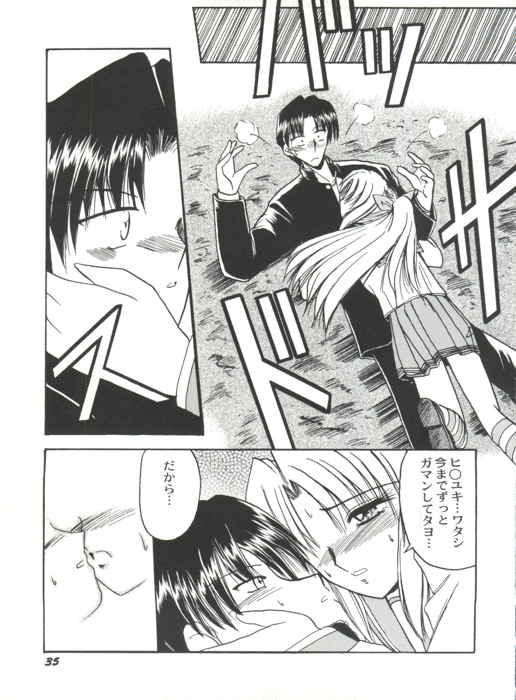 Bishoujo Doujinshi Anthology Cute 4 36