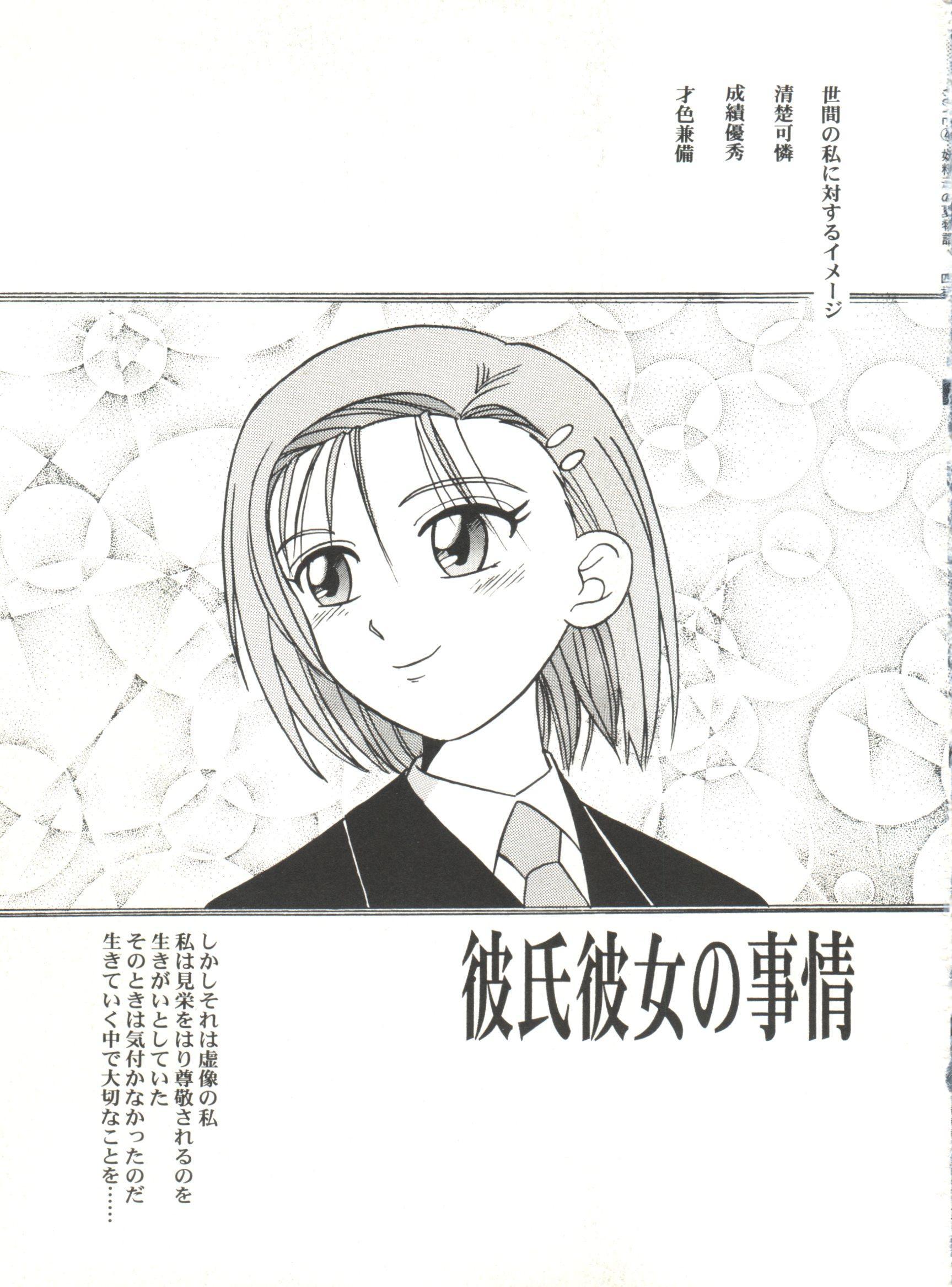 Bishoujo Doujinshi Anthology Cute 4 50