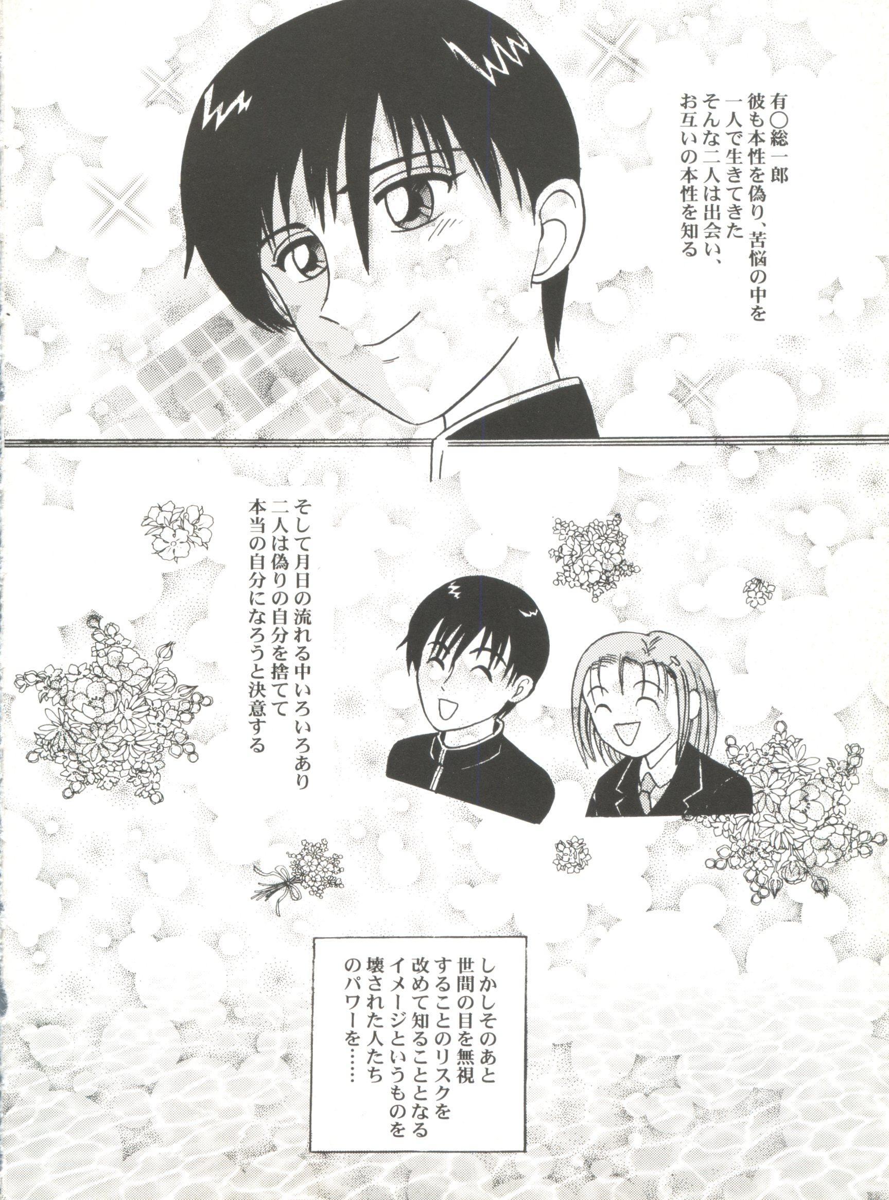 Bishoujo Doujinshi Anthology Cute 4 51