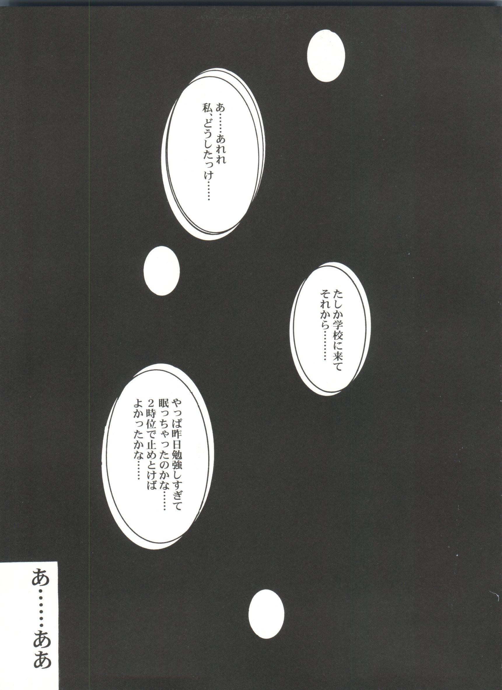 Bishoujo Doujinshi Anthology Cute 4 52